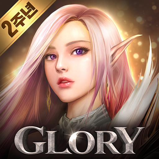 글로리 1.0.132 (MOD, Unlimited Money)