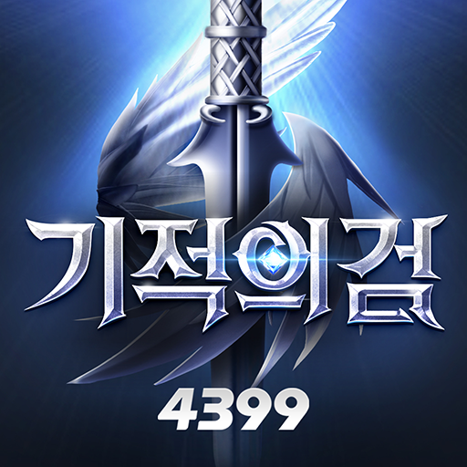 기적의 검 1.19.0 (MOD, Unlimited Money)