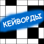Кейворды / Ключворды 1.4.13.62 -RU (MOD, Unlimited Money)