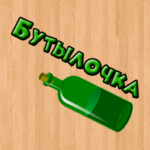 Бутылочка 18+ 1.2.3 (MOD, Unlimited Money)