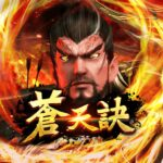 蒼天訣 20.11.25.4759 (MOD, Unlimited Money)