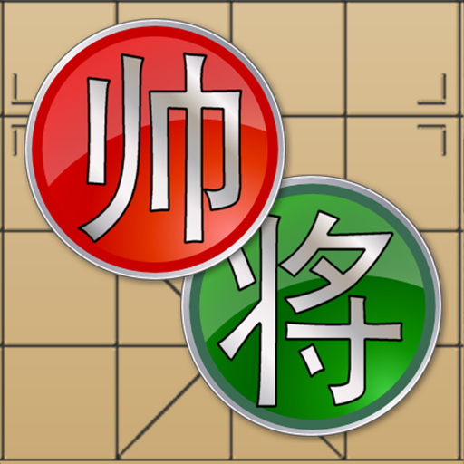 Chinese Chess V+, solo and multiplayer Xiangqi 5.25.68 (MOD, Unlimited Money)