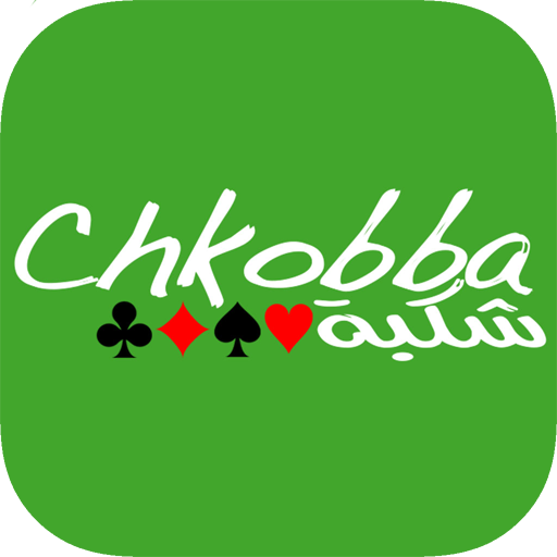 Chkobba Tn 3.5.1 (MOD, Unlimited Money)