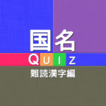 国名Quiz 難読漢字編 2.6 (MOD, Unlimited Money)