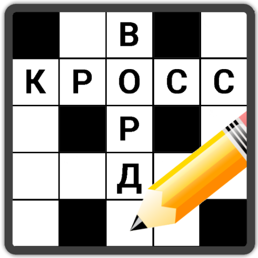 Russian Crosswords 1.15.3 (MOD, Unlimited Money)