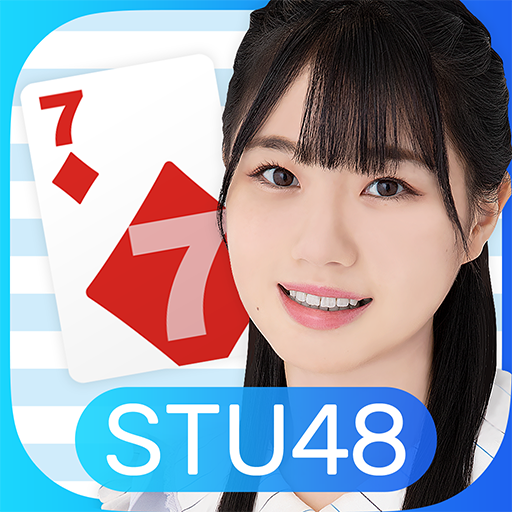 STU48の7ならべ 1.1.42 (MOD, Unlimited Money)