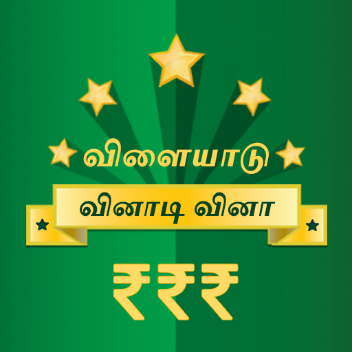 Tamil Quiz Game 22.3 (MOD, Unlimited Money)