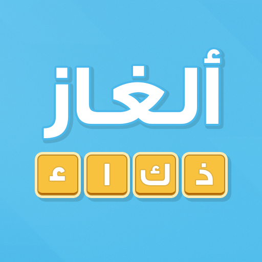 ألغاز ذكاء 1.0.15 (MOD, Unlimited Money)