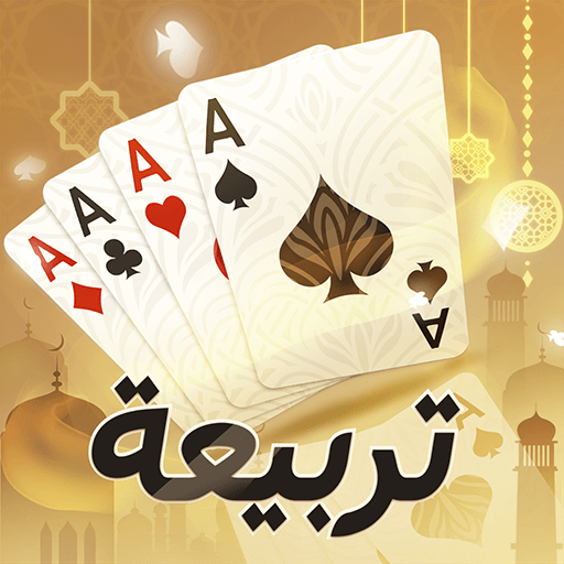 تربيعة بلوت 1.101.0 (MOD, Unlimited Money)