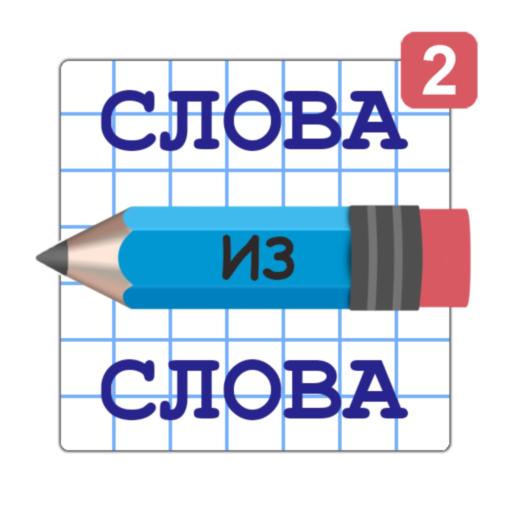 Слова из Слова – Составь 13.4(MOD, Unlimited Money)