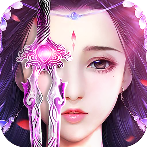 仙劍問情 – VIP3免费送 1.0 (MOD, Unlimited Money)