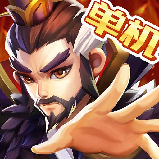 亂世曹操傳 2.1.62 (MOD, Unlimited Money)