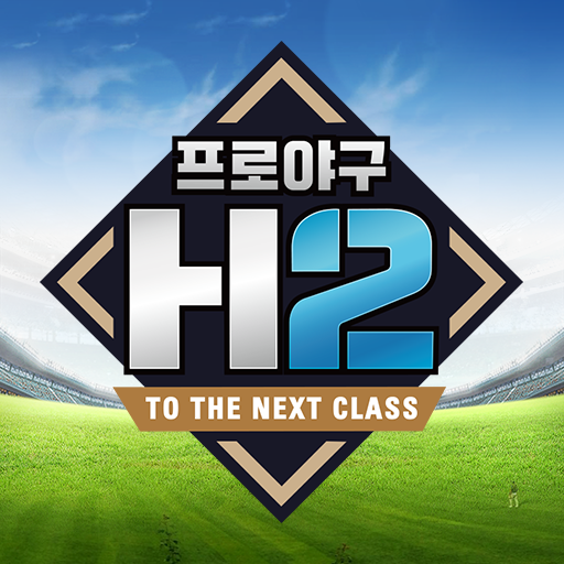 프로야구 H2 1.90.3 (MOD, Unlimited Money)