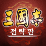 삼국지 전략판 1.1.0 (MOD, Unlimited Money)