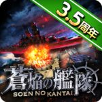蒼焔の艦隊  (MOD, Unlimited Money) 4.8.1