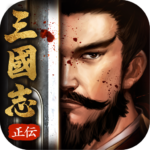 正伝三国志  (MOD, Unlimited Money) 1.0.6