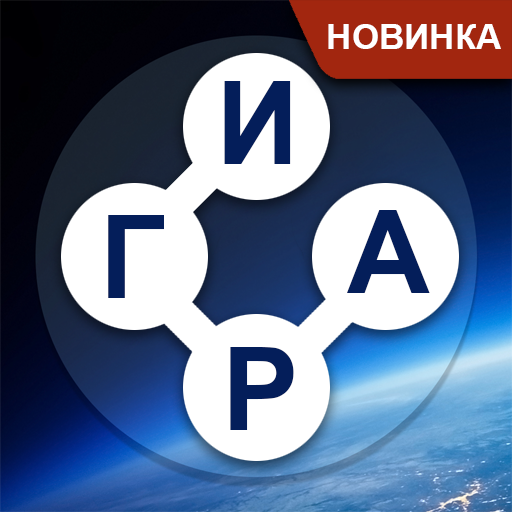 WOW: Новые уровни 1.0.8 (MOD, Unlimited Money)