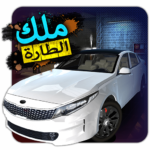 King Of Steering 4.3.1 (MOD, Unlimited Money)